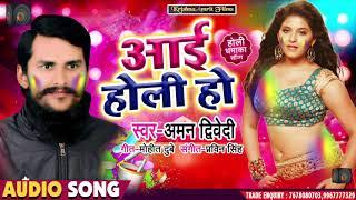 #Aman Dwivedi - New #भोजपुरी Holi Song - आई होली हो - New Superhit Bhojpuri Holi Song 2020