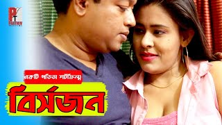 বির্সজন। Immersion। পতিতা নাটক। Bangla natok short film 2020। Parthiv Telefilms