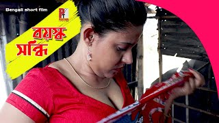 বয়স্কসন্ধি। Boyoskoshondhi। Bangla natok short film 2020। Parthiv Telefilms