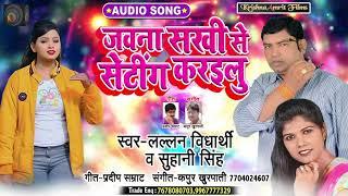 #Lallan Vidharthi और Suhani Singh - Superhit Song - जवना सखी से सेटींग करइलु - #भोजपुरी song 2020