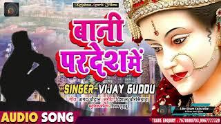 New Bhojpuri Bhakti Song 2020 #Bani Pardesh Me #Vijay Guddu का Superhit Bhakti Song.
