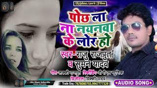 #Raju_Rajput व Suman_Yadav का दर्दभरा गीत | पोछ ला ना नयनवा के लोर हो | New Bhojpuri Sad Song2020