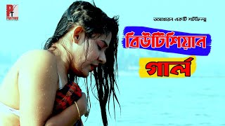বিউটিশিয়ান গার্ল। Beautician Girl। Bangla natok short film 2020। Bengali new short film