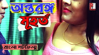 অন্তরঙ্গ মূহর্ত। Intimate moment। Bangla natok। Short film 2020 । Parthiv Telefilms ।