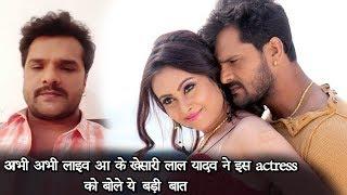 अभी अभी Khesari Lal Yadav Live आके बोले ये बात - किस अभिनेत्री को बोले इतनी बड़ी बात