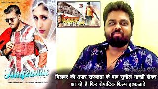 दिलवर की अपार सफलता के बाद निर्देशक सुनील मांझी फिर अरविन्द अकेला कल्लू को लेकर नयी रोमांटिक फिल्म