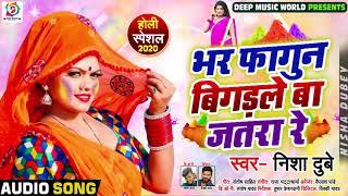 भर फागुन बिगड़ले बा जतरा रे || #Nisha Dubey का इस साल सबसे #Superhit Bhojpuri Holi Song 2020