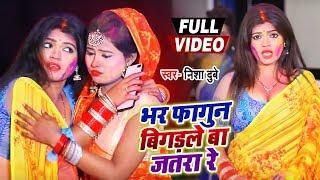HD VIDEO | भर फागुन बिगड़ले बा जतरा रे | #Nisha Dubey का इस साल सबसे Superhit Bhojpuri Holi Song 2020