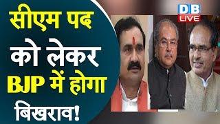 कौन बनेगा मध्यप्रदेश का मुख्यमंत्री?   सीएम पद को लेकर BJP में होगा बिखराव!   Madhya Pradesh news