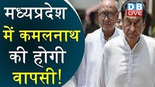 Madhya Pradesh में KamalNath की होगी वापसी! | MP Congress ने ट्वीट कर बढ़ाई BJP की परेशानी