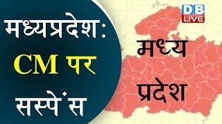 मध्यप्रदेश: CM पर सस्पेंस | कौन बनेगा मुख्यमंत्री? | Madhya Pradesh latest news | #DBLIVE