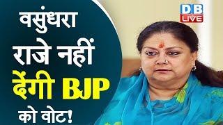Vasundhara Raje नहीं देंगी BJP को वोट! | वसुंधरा राजे बढ़ाएंगी बीजेपी की टेंशन !