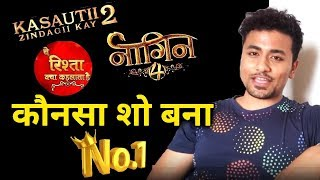 TOP 10 Most Watched TV Shows | Naagin 4 Climbs the Chart