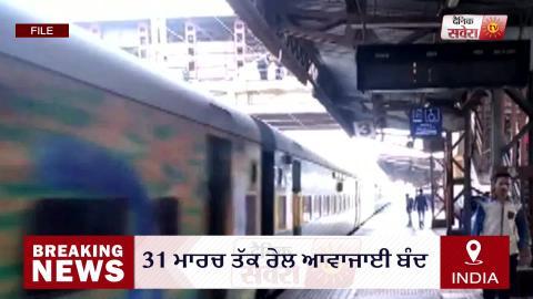 Breaking: ज़रूरी सूचना : अब 31 March तक देश भर में नहीं चलेंगी Trains