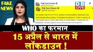 india on lockdown | WHO का फरमान- बंद करो हिंदुस्तान | Social media viral video fact check |#DBLIVE