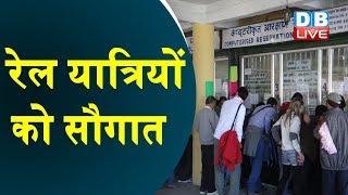 रेल यात्रियों को सौगात | रेलवे ने किया नियमों में बदलाव | Indian Railway latest news