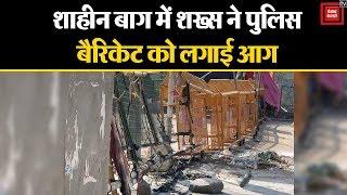 जनता कर्फ्यू के बीच शाहीन बाग में शख्स ने पुलिस बैरिकेट को लगाई आग, देखें वीडियो