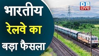 भारतीय रेलवे का बड़ा फैसला |31 मार्च 2020 तक पैसेंजर ट्रेनों की सेवा बंद | #DBLIVE