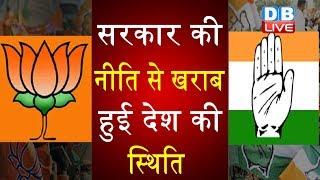 सरकार की नीति से खराब हुई देश की स्थिति | Sonia Gandhi ने साधा मोदी सरकार पर निशाना | #DBLIVE