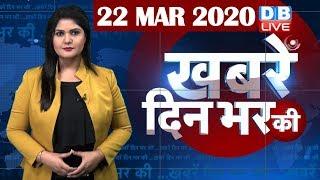 din bhar ki khabar | news of the day, hindi news india | top news | latest news | modi #DBLIVE