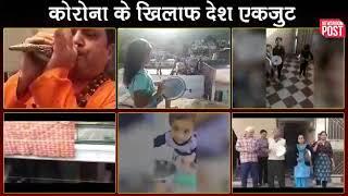 India participates in PM Modi's 'clapping initiative' to thank service providers fighting  COVID-19