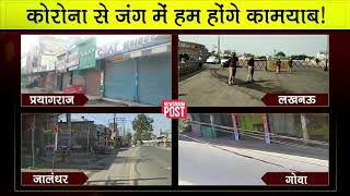 Janata Curfew |  This is how India responded on Janta Curfew March 22|  NewsroomPost