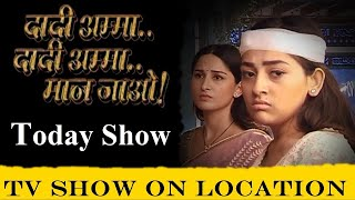 Dadi Amma Dadi Amma Maan Jao Serial - 21st March 2020  Today Episode । Hindi Serial । Latest Update