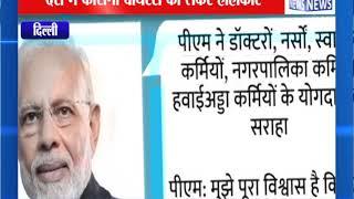 देश में कोरोना वायरस को लेकर हाहाकार || ANV NEWS DELHI - NATIONAL