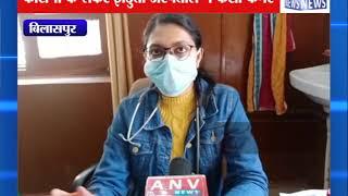 कोरोना क लेकर झंडुता अस्पताल नें कसी कमर || ANV NEWS BILASPUR - HIMACHAL