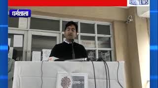 30 अनाउंसमेंट व्हीकल पूरे जिला में लगाए: डीसी|| ANV NEWS DHARAMSHALA - HIMACHAL