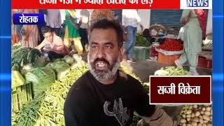 सब्जी मंडी में ज्यादा खरीद की होड़ || ANV NEWS ROHTAK - HARYANA