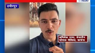 सोशल मीड़िया की अफवाहों से बचे: अभिषेक राणा || ANV NEWS HAMIRPUR - HIMACHAL