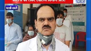 कोरोना को लेकर स्वास्थ्य विभाग अलर्ट || ANV NEWS CHARKHI DARDI - HARYANA