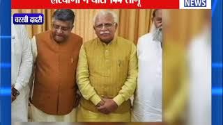 हरियाणा में धारा-144 लागू || ANV NEWS HARYANA