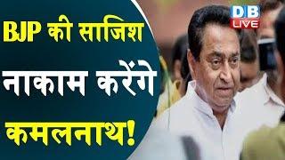 Madhya Pradesh Congress में बिखराव जारी | BJP की साजिश नाकाम करेंगे कमलनाथ! |