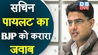 सचिन पायलट का BJP को करारा जवाब | राज्यसभा की 2 सीटों पर कांग्रेस करेगी जीत दर्ज