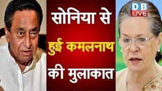 Sonia Gandhi से हुई kamal nath की मुलाकात, मुलाकात हुई जाने क्या बात हुई ? #DBLIVE