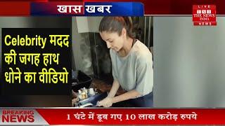 हमारे देश के कंजूस celebrity मदद की जगह हाथ धोने का वीडियो // THE NEWS INDIA