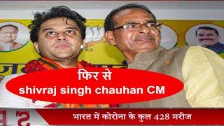 Madhya Pradesh News // फिर से shivraj singh chauhan बन सकते हैं CM // THE NEWS INDIA