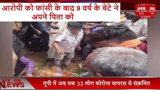Nirbhaya Case आरोपी के फांसी के बाद 9 वर्ष के बेटे ने अपने पिता को...