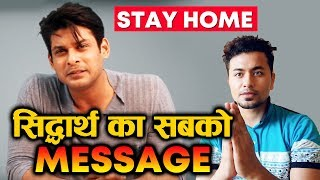 Sidharth Shukla Message To All FANS - STAY HOME With Family
