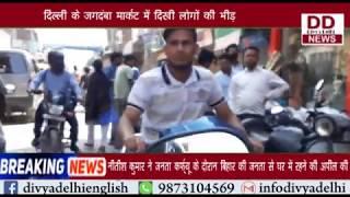 Delhi के Sultanpuri में कैसा है Delhi Lockdown का असर|| Divya Delhi News