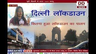 उत्तर-पश्चिमी जिले में कितना हुआ लॉकडाउन का पालन || Divya Delhi News