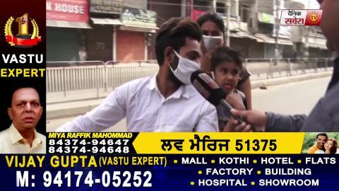 Exclusive: Ludhiana में लोगों ने Curfew को समझा मज़ाक, बहाने लगाकर घर से निकल रहे बाहर