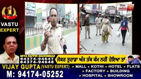 Faridkot में Punjab Police का चला डंडा, Curfew में घूम रहे लोगों को दौड़ा-दौड़ा कर पीटा