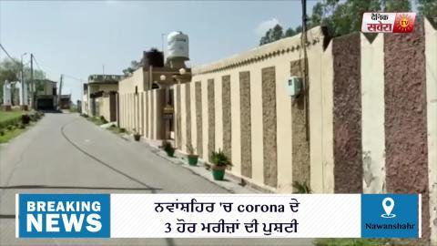 Breaking: Nawanshahr में Coronavirus के 3 और मरीज़, मृतक Baldev Singh के है रिश्तेदार