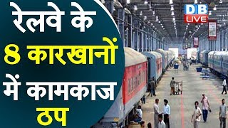 रेलवे के 8 कारखानों में कामकाज ठप | रिकॉर्ड उत्पादन के मंसूबों पर फिरा पानी | Railway latest news