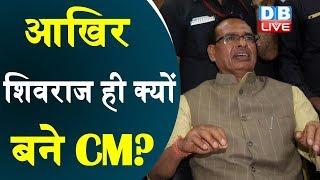 आखिर Shivraj singh Chouhan ही क्यों बने CM? |कहां पीछे रह गए नरेन्द्र सिंह तोमर और नरोत्तम मिश्रा?