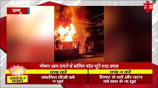 Jammu में शॉपिंग मॉल में लगी भीषण आग, देखते ही देखते हुआ तबाह