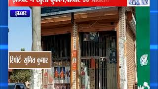 कुछ ही घण्टो बाद लोकडाउन का असर खत्म || ANV NEWS JHAJJAR -HARYANA